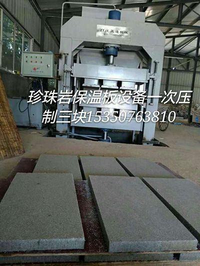 珍珠岩保温板设备