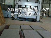 珍珠岩外墙板生产设备供销